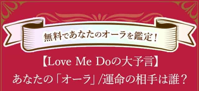 【Love Me Doの大予言】あなたの「オーラ」/運命の相手は誰?