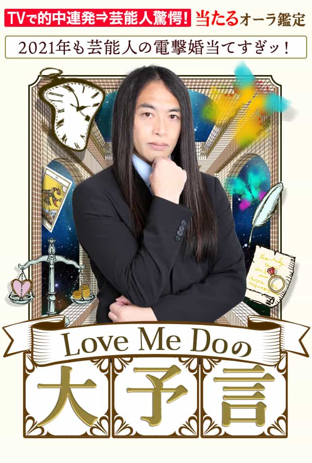 Love Me Doの大予言