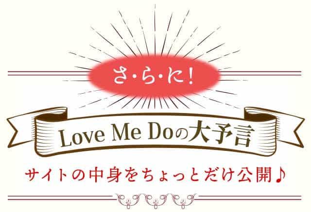 さ・ら・に!Love Me Doの大予言 サイトの中身をちょっとだけ公開♪